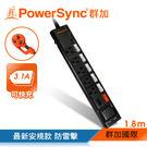 ‧ 符合最新安規款 ‧ 2埠USB 3.1A充電孔 ‧ 過載保護開關,更安全可靠