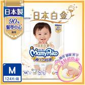 【滿意寶寶】極上呵護M 124片/箱、L 104片/箱、XL 80片/箱 (紙尿褲/尿布)  飲食生活家