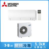 【MITSUBISHI 三菱】7-9坪靜音大師變頻冷專分離式冷氣MSY-GE50NA/MUY-GE50NA