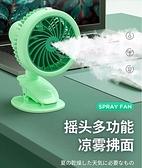噴霧風扇自動搖頭小風扇靜音可充電usb辦公室桌上可攜式大風力風扇小型