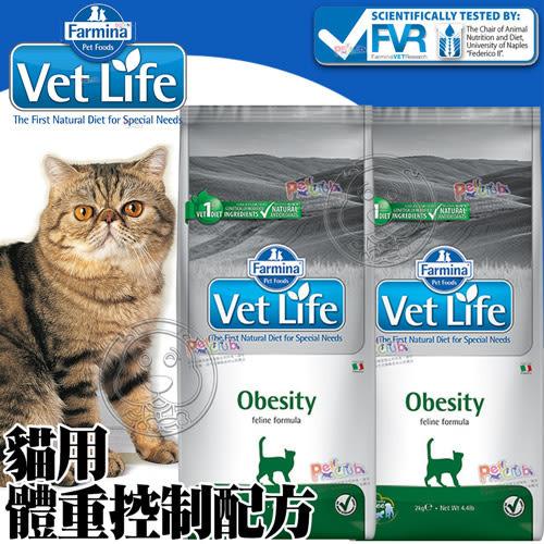 【 培菓平價寵物網 】(送刮刮卡*1張)法米納》VetLife獸醫寵愛天然處方系列貓用體重控制-2kg(免運)