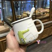 馬克杯 韓版可愛卡通恐龍鱷魚馬克杯女生兒童浮雕陶瓷帶蓋勺早餐牛奶杯子 2色