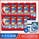 【超值箱購】白蘭強效潔淨除蟎超濃縮洗衣粉1.9kgx9入 贈洗衣袋+4X派樣包70G