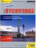 (二手書)法語看字讀音與初級詞彙(再版)