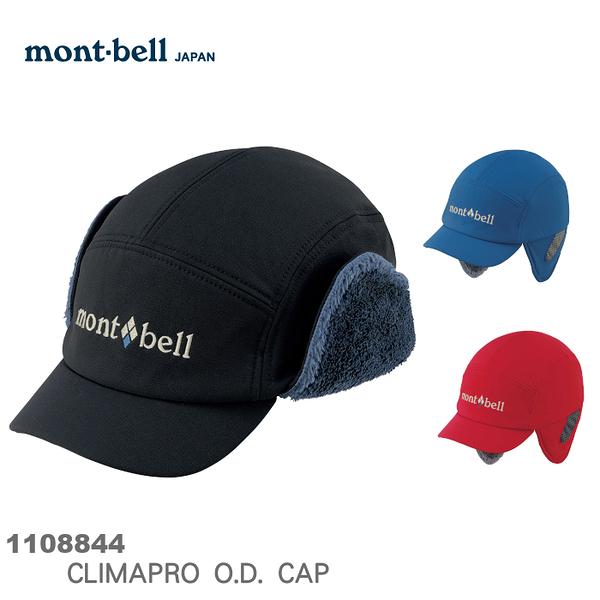 【速捷戶外】日本 mont-bell 1108844 CLIMAPRO O.D. 防風/保暖/透氣/罩耳帽,滑雪,登山,賞雪,旅遊
