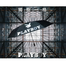 【PLAYBOY】獨樹一格 - 27吋防爆自動三折傘