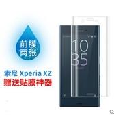 索尼sony XZ Premium鋼化軟膜