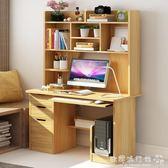 電腦桌  書柜書桌一體電腦桌台式桌家用簡約寫字桌學習桌辦公桌子書架組合igo  歐韓流行館