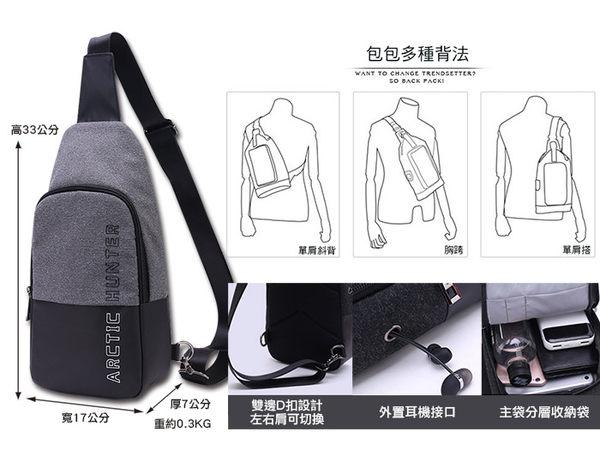 【男包】胸包 Arctic Hunter 男胸包 斜跨包 後背包 撞色拼接 #10/二色可選