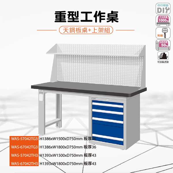 天鋼 WAS-67042TH3《重量型工作桌-天鋼板工作桌》上架組(單櫃型) 天鋼板 W1800 修理廠 工作室 工具桌