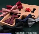 領結男結婚紅色蝴蝶結新郎伴郎西裝黑色藍色婚禮英倫領結潮禮盒裝