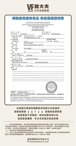 【培菓寵物48H出貨】美國VF魏大夫》特調幼犬雞肉+米配方-1.5kg