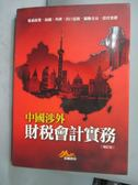 【書寶二手書T4/財經企管_HAP】中國涉外財稅會計實務_富蘭德林事業群