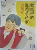 【書寶二手書T1/進修考試_DN4】教室裡的溫柔革命家-吳英長_王健文