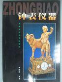 【書寶二手書T2/科學_KOO】鐘表儀器_簡體_張世慶