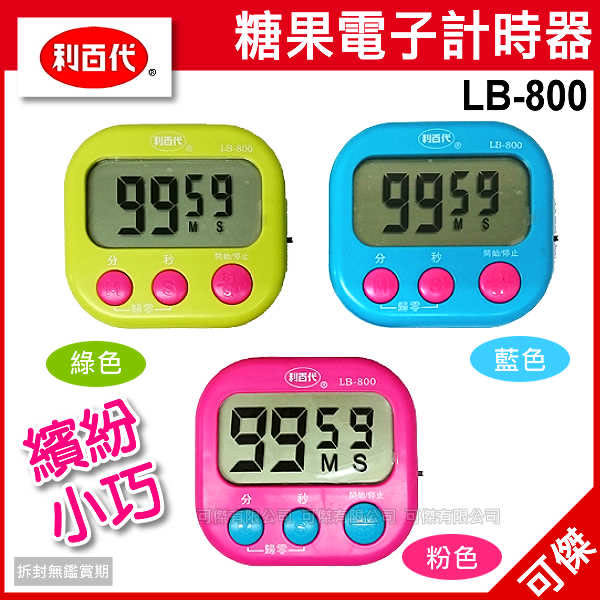 LIBERTY 利百代 糖果色 多功能電子計時器 LB-800  繽紛多彩 大字幕 可站立可吸附 響鈴聲長