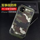 迷彩 iPhone 11 Pro Max...