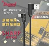 電競玩家【Dapad】2A彎頭 TypeC 夏普 S3 Z2 S2 美圖 T8 T8s M8 M6 高速傳輸快充線充電線