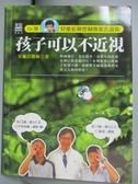 【書寶二手書T6/心理_YHX】兒童近視控制專家告訴你:孩子可以不近視!_吳佩昌