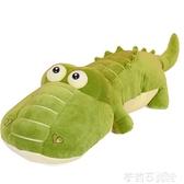 毛絨玩具 鱷魚毛絨玩具小玩偶娃娃女生兒童可愛睡覺抱枕動物軟趴趴長條公仔 茱莉亞