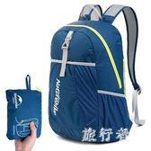 折疊登山包 戶外超輕男女便攜徒步旅行防水皮膚包 BF9360【旅行者】