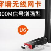 300M高增益天線無線網卡穿墻臺式機筆記本電腦無線網絡無線usb隨身wifi ys7296『易購3c館』