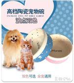 陶瓷寵物碗陶瓷狗碗狗盆貓碗貓盆日系波點碗 SH515『美鞋公社』