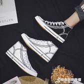 帆布鞋 新款春季黑白色高邦帆布鞋男潮韓版百搭潮鞋學生涂鴉高筒布鞋 時尚芭莎