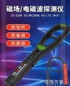 屏蔽器 反竊聽防信號探測儀檢測器防屏蔽反干擾防掃描設備 618購