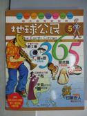 【書寶二手書T4/少年童書_POQ】地球公民365_第5期_爵士樂等_附光碟