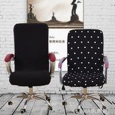 辦公電腦椅子套老板椅套扶手座椅套布藝凳子套轉椅套連體彈力椅套 樂活生活館