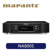 【MARANTZ】NA8005 網路音訊播放機