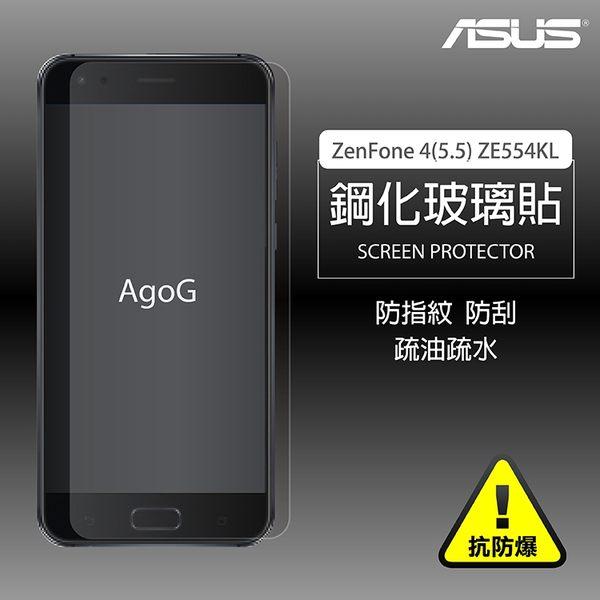 保護貼 玻璃貼 抗防爆 鋼化玻璃膜ZenFone 4(5.5) 螢幕保護貼 ZE554KL