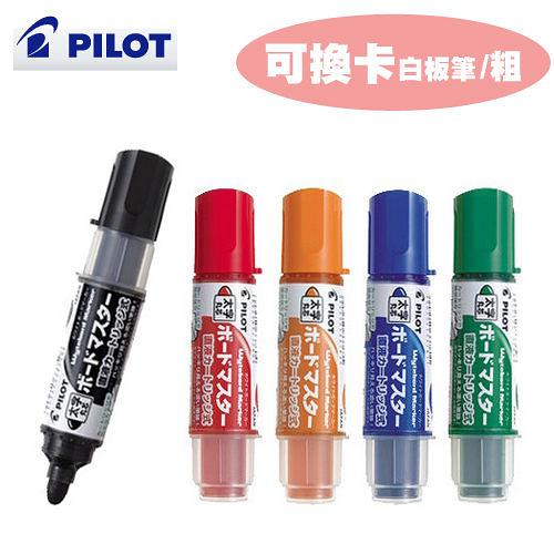 《PILOT 百樂》可換卡水白板筆-粗字圓頭 WMBM-18BM