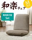 美姿和室休閒椅 日本進口A454 和樂精選 美姿提臀 低背和室椅M 和樂の音色可拆洗