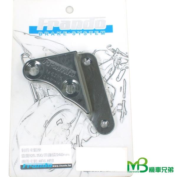 機車兄弟【Frando 對四卡鉗座 240mm(HF6)】(雷霆150)