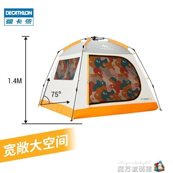 迪卡儂帳篷戶外野營加厚露營裝備全自動速開雙人4人防曬QUNC 聖誕節全館免運