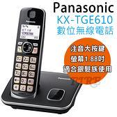 Panasonic 國際牌 數位無線電話 KX-TGE610 注音按鍵 電力備緩 來電報號 按鍵密碼鎖 KX-TGE610TWB
