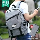 雙肩包男韓版時尚潮流旅行背包大容量學院風大學生高中學生書包男ATF  英賽爾3c專賣店