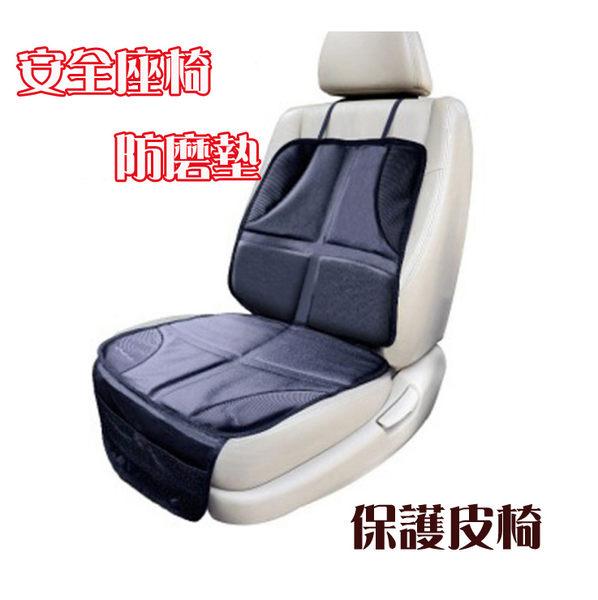汽車安全座椅防磨墊 加厚保護墊 止滑 保護皮椅 真皮座椅適用