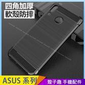 碳纖維拉絲 ASUS Zenfone 5 5Z ZE620KL ZS620KL 手機殼 四角加厚防撞殼 防手汗指紋 矽膠軟殼