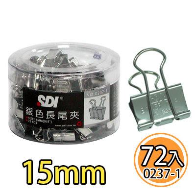 [奇奇文具]【手牌 SDI 長尾夾】SDI 0237-1/0237T 銀色長尾夾 (15mm)