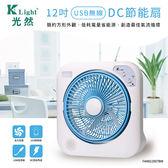 現貨快出 光然K-Light 12吋USB無線DC節能扇 FAN012007BW 藍嵐