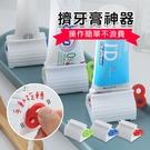 台灣現貨 手轉 擠牙膏神器 擠牙膏 牙膏器 牙膏掛架 自動擠牙膏 擠牙膏器具 擠牙膏器 牙膏