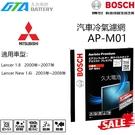 久大電池 德國 BOSCH 日本進口 AP-M01 冷氣濾網 PM2.5 MITSUBISHI Lancer 菱帥