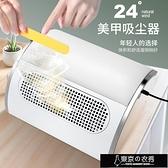 磨甲機 美甲吸塵器指甲打磨粉塵機三風扇強勁功率 美甲店吸粉塵手枕