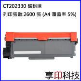 【享印科技】Fuji Xerox CT202330 副廠碳粉匣 適用 P225d/P265dw/M225dw/M225z/M265Z