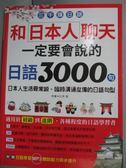 【書寶二手書T1/語言學習_QIB】三千輝日語:和日本人聊天,一定要會說的日語3000句_附光碟