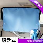 汽車車內遮陽擋小車窗戶防曬隔熱窗簾板吸盤式神器布玻璃伸縮車窗 京都3C YJT