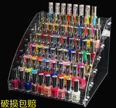 指甲油展示架亞克力塑料透明架美甲店展架化妝品收納架格子鋪